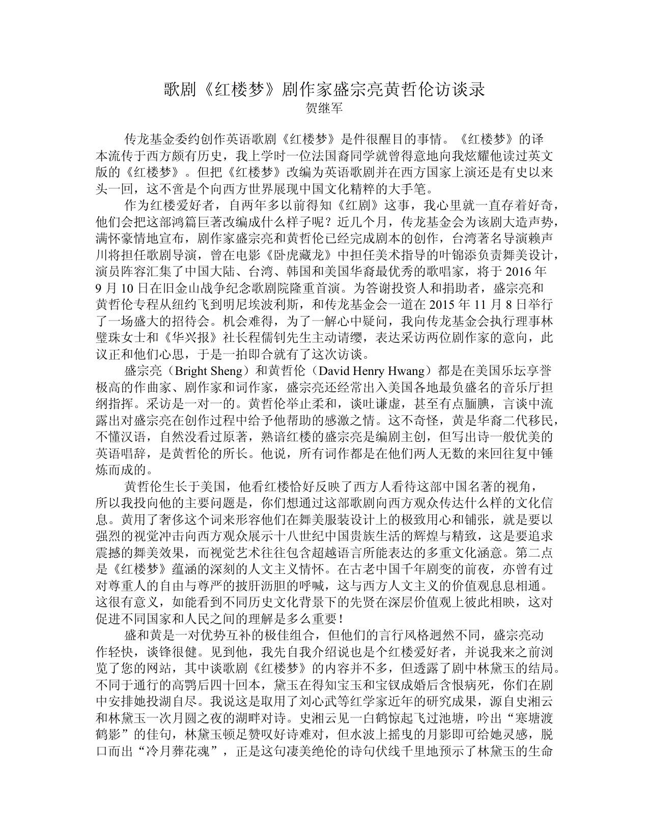 China Tribune 2016 January 7