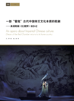 opera china 100 20180621 1028182962