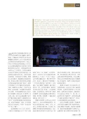 opera china 101 20180621 1157213537