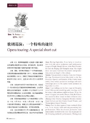 opera china 104 20180621 1596057826