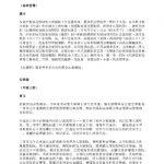 SFO Press Release_60