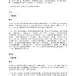 SFO Press Release_61