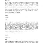 SFO Press Release_62