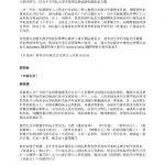 SFO Press Release_63