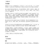 SFO Press Release_64