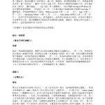 SFO Press Release_65